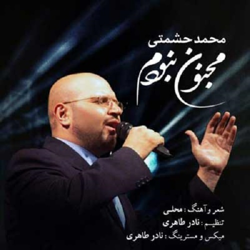 دانلود ریمیکس آهنگ محمد حشمتی به نام مجنون نبودم
