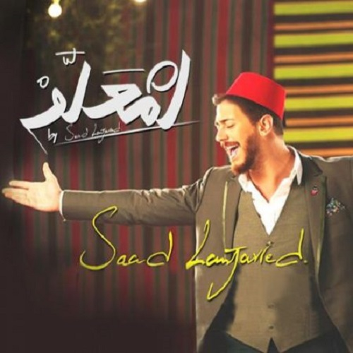 دانلود آهنگ عربی سعد المجرد به نام انت معلم
