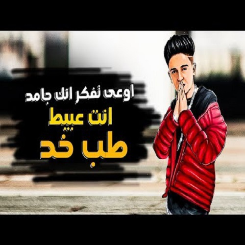 دانلود آهنگ عربی سامر المدنی به نام انت عبيط طب خد