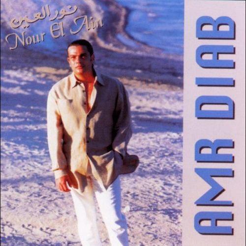 دانلود آهنگ عربی عمرو دیاب به نام حبیبی یا نورالعین