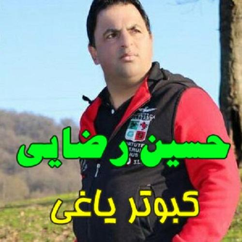 دانلود آهنگ مازنی حسین رضایی به نام کبوتر یاغی