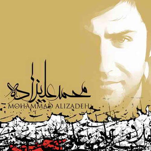 دانلود آهنگ محمد علیزاده به نام خدای احساس