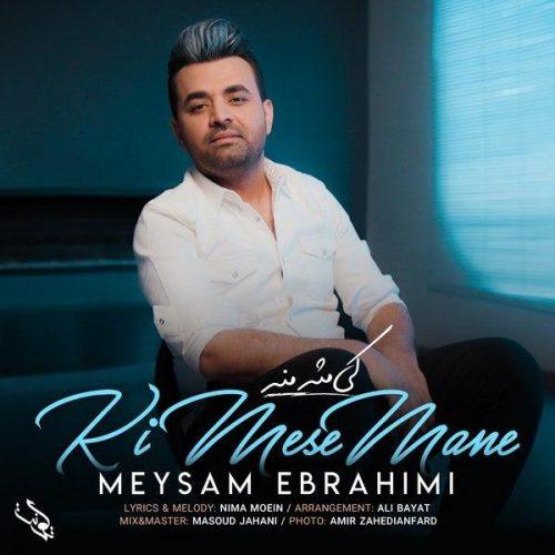 دانلود آهنگ میثم ابراهیمی
