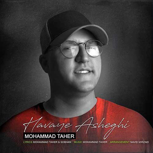 دانلود آهنگ محمد طاهر به نام هوای عاشقی