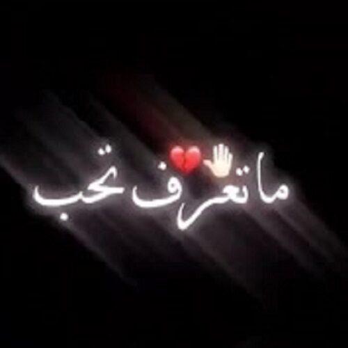 دانلود ریمیکس آهنگ عربی عباس البحر به نام صغیرون