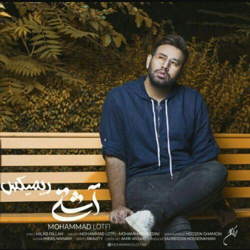 دانلود ریمیکس آهنگ محمد لطفی به نام آشتی
