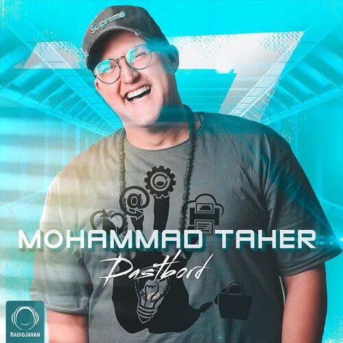 دانلود آهنگ محمد طاهر به نام دستبرد