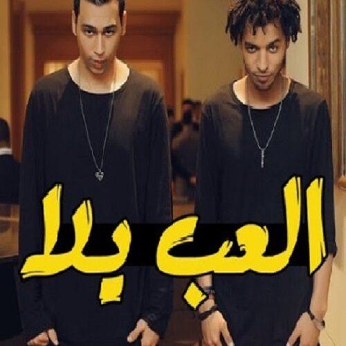 دانلود آهنگ عربی Oka Wi Ortega به نام Elab Yala العب یلا