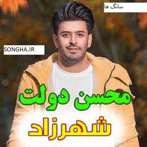 دانلود آهنگ محلی محسن دولت به نام شهرزاد