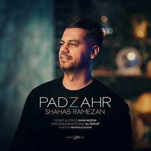 دانلود آهنگ شهاب رمضان پادزهر