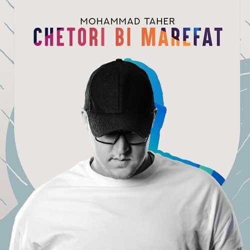 دانلود آهنگ محمد طاهر چطوری بی معرفت