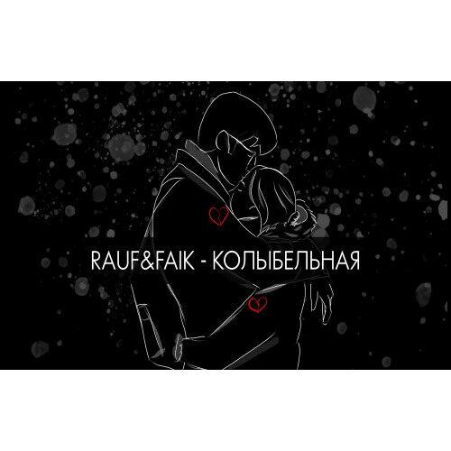 دانلود آهنگ روسی Rauf & Faik به نام колыбельная (snippet)